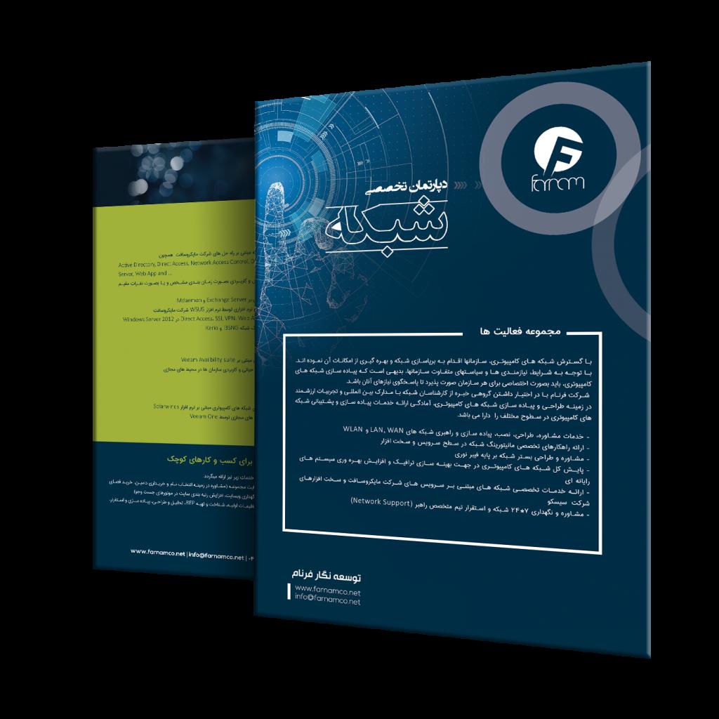 دپارتمان شبکه توسعه نگار فرنام